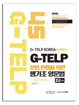 4S G-TELP 문법 만렙을 위한 쌩기초 영문법[2급] 책 표지